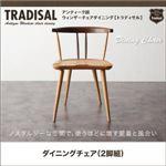 【テーブルなし】チェア2脚セット【Tradisal】アンティーク調ウィンザーチェアダイニング【Tradisal】トラディサル ダイニングチェア(2脚組)
