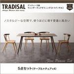 ダイニングセット 5点セット【Tradisal】アンティーク調ウィンザーチェアダイニング【Tradisal】トラディサル