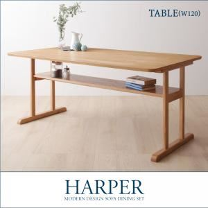【単品】ダイニングテーブル 幅120cm【HARPER】モダンデザイン ソファダイニング【HARPER】ハーパー/棚付きテーブル