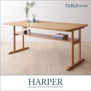 【単品】ダイニングテーブル 幅150cm【HARPER】モダンデザイン ソファダイニング【HARPER】ハーパー/棚付きテーブル