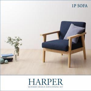 ソファー 1人掛け【HARPER】【1Pソファ】ネイビー モダンデザイン ソファダイニング【HARPER】ハーパー