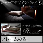 すのこベッド シングル【Reizvoll】【フレームのみ】ウォルナットブラウン モダンライト・コンセント付きスリムデザインすのこベッド【Reizvoll】ライツフォル