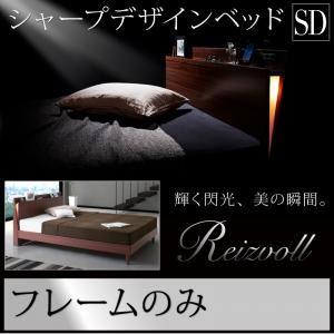 すのこベッド セミダブル【Reizvoll】【フレームのみ】ウォルナットブラウン モダンライト・コンセント付きスリムデザインすのこベッド【Reizvoll】ライツフォルの詳細を見る