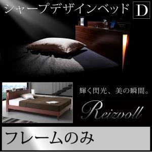 すのこベッド ダブル【Reizvoll】【フレームのみ】ウォルナットブラウン モダンライト・コンセント付きスリムデザインすのこベッド【Reizvoll】ライツフォル - 拡大画像