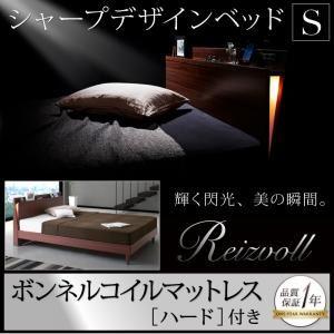 すのこベッド シングル【Reizvoll】【ボンネルコイルマットレス:ハード付き】ウォルナットブラウン モダンライト・コンセント付きスリムデザインすのこベッド【Reizvoll】ライツフォルの詳細を見る