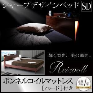 すのこベッド セミダブル【Reizvoll】【ボンネルコイルマットレス:ハード付き】ウォルナットブラウン モダンライト・コンセント付きスリムデザインすのこベッド【Reizvoll】ライツフォルの詳細を見る