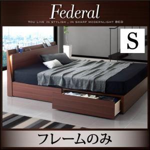 収納ベッド シングル【Federal】【フレームのみ】ウォルナットブラウン モダンライト・コンセント付きスリムデザイン収納ベッド【Federal】フェデラルの詳細を見る
