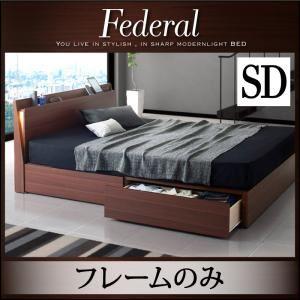 収納ベッド セミダブル【Federal】【フレームのみ】ウォルナットブラウン モダンライト・コンセント付きスリムデザイン収納ベッド【Federal】フェデラルの詳細を見る