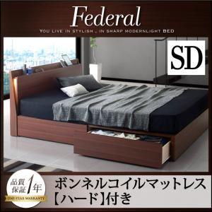 収納ベッド セミダブル【Federal】【ボンネルコイルマットレス:ハード付き】ウォルナットブラウン モダンライト・コンセント付きスリムデザイン収納ベッド【Federal】フェデラルの詳細を見る