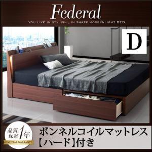 収納ベッド ダブル【Federal】【ボンネルコイルマットレス:ハード付き】ウォルナットブラウン モダンライト・コンセント付きスリムデザイン収納ベッド【Federal】フェデラルの詳細を見る