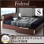 収納ベッド シングル【Federal】【ポケットコイルマットレス:ハード付き】ウォルナットブラウン モダンライト・コンセント付きスリムデザイン収納ベッド【Federal】フェデラル
