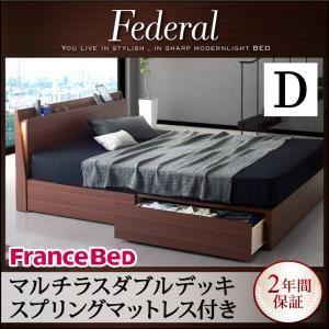 収納ベッド ダブル【Federal】【マルチラスダブルデッキスプリングマットレス付き】ウォルナットブラウン モダンライト・コンセント付きスリムデザイン収納ベッド【Federal】フェデラルの詳細を見る