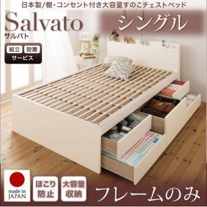 【組立設置費込】チェストベッド シングル【Salvato】【フレームのみ】ホワイト 日本製_棚・コンセント付き大容量すのこチェストベッド【Salvato】サルバト - 拡大画像