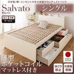 【組立設置費込】チェストベッド シングル【Salvato】【薄型ポケットコイルマットレス付き】ホワイト 日本製_棚・コンセント付き大容量すのこチェストベッド【Salvato】サルバト
