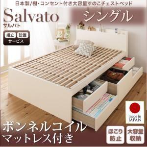 【組立設置費込】チェストベッド シングル【Salvato】【ボンネルコイルマットレス付き】ナチュラル 日本製_棚・コンセント付き大容量すのこチェストベッド【Salvato】サルバト