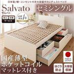 【組立設置費込】チェストベッド セミシングル【Salvato】【国産薄型ポケットコイルマットレス付き】ホワイト 日本製_棚・コンセント付き大容量すのこチェストベッド【Salvato】サルバト