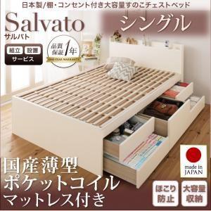【組立設置費込】チェストベッド シングル【Salvato】【国産薄型ポケットコイルマットレス付き】ホワイト 日本製_棚・コンセント付き大容量すのこチェストベッド【Salvato】サルバトの詳細を見る