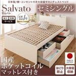 【組立設置費込】チェストベッド セミシングル【Salvato】【国産ポケットコイルマットレス付き】ホワイト 日本製_棚・コンセント付き大容量すのこチェストベッド【Salvato】サルバト