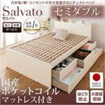 【組立設置費込】チェストベッド セミダブル【Salvato】【国産ポケットコイルマットレス付き】ホワイト 日本製_棚・コンセント付き大容量すのこチェストベッド【Salvato】サルバト