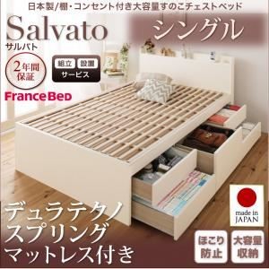 【組立設置費込】チェストベッド シングル【Salvato】【デュラテクノスプリングマットレス付き】ホワイト 日本製_棚・コンセント付き大容量すのこチェストベッド【Salvato】サルバトの詳細を見る