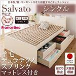 【組立設置費込】チェストベッド シングル【Salvato】【羊毛デュラテクノスプリングマットレス付き】ホワイト 日本製_棚・コンセント付き大容量すのこチェストベッド【Salvato】サルバト