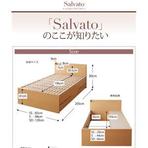チェストベッド シングル【Salvato】【フレームのみ】ナチュラル 日本製_棚・コンセント付き大容量すのこチェストベッド【Salvato】サルバト