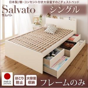 チェストベッド シングル【Salvato】【フレームのみ】ホワイト 日本製_棚・コンセント付き大容量すのこチェストベッド【Salvato】サルバト - 拡大画像