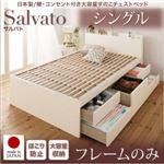 チェストベッド シングル【Salvato】【フレームのみ】ホワイト 日本製_棚・コンセント付き大容量すのこチェストベッド【Salvato】サルバト