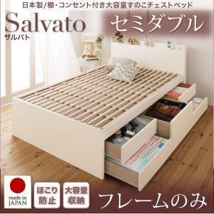 チェストベッド セミダブル【Salvato】【フレームのみ】ホワイト 日本製_棚・コンセント付き大容量すのこチェストベッド【Salvato】サルバト - 拡大画像
