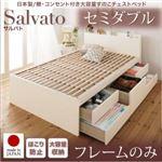 チェストベッド セミダブル【Salvato】【フレームのみ】ホワイト 日本製_棚・コンセント付き大容量すのこチェストベッド【Salvato】サルバト