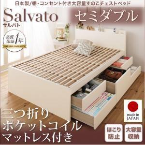 チェストベッド セミダブル【Salvato】【三つ折りポケットコイルマットレス付き】ホワイト 日本製_棚・コンセント付き大容量すのこチェストベッド【Salvato】サルバトの詳細を見る