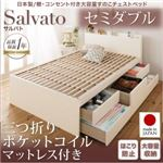 チェストベッド セミダブル【Salvato】【三つ折りポケットコイルマットレス付き】ホワイト 日本製_棚・コンセント付き大容量すのこチェストベッド【Salvato】サルバト