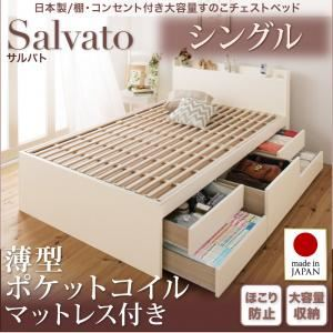 チェストベッド シングル【Salvato】【薄型ポケットコイルマットレス付き】ホワイト 日本製_棚・コンセント付き大容量すのこチェストベッド【Salvato】サルバト