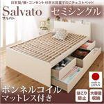 チェストベッド セミシングル【Salvato】【ボンネルコイルマットレス付き】ホワイト 日本製_棚・コンセント付き大容量すのこチェストベッド【Salvato】サルバト