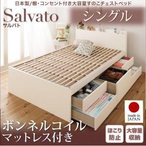チェストベッド シングル【Salvato】【ボンネルコイルマットレス付き】ダークブラウン 日本製_棚・コンセント付き大容量すのこチェストベッド【Salvato】サルバト - 拡大画像