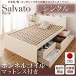 チェストベッド シングル【Salvato】【ボンネルコイルマットレス付き】ダークブラウン 日本製_棚・コンセント付き大容量すのこチェストベッド【Salvato】サルバト