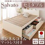 チェストベッド セミダブル【Salvato】【ボンネルコイルマットレス付き】ダークブラウン 日本製_棚・コンセント付き大容量すのこチェストベッド【Salvato】サルバト