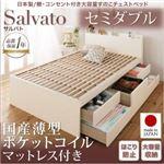 チェストベッド セミダブル【Salvato】【国産薄型ポケットコイルマットレス付き】ホワイト 日本製_棚・コンセント付き大容量すのこチェストベッド【Salvato】サルバト