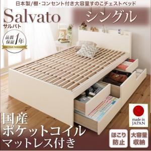 チェストベッド シングル【Salvato】【国産ポケットコイルマットレス付き】ホワイト 日本製_棚・コンセント付き大容量すのこチェストベッド【Salvato】サルバト - 拡大画像