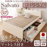 チェストベッド セミシングル【Salvato】【マルチラススーパースプリングマットレス付き】ホワイト 日本製_棚・コンセント付き大容量すのこチェストベッド【Salvato】サルバト