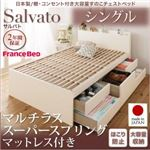 チェストベッド シングル【Salvato】【マルチラススーパースプリングマットレス付き】ダークブラウン 日本製_棚・コンセント付き大容量すのこチェストベッド【Salvato】サルバト