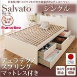 チェストベッド シングル【Salvato】【デュラテクノスプリングマットレス付き】ホワイト 日本製_棚・コンセント付き大容量すのこチェストベッド【Salvato】サルバト