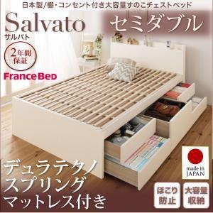 チェストベッド セミダブル【Salvato】【デュラテクノスプリングマットレス付き】ホワイト 日本製_棚・コンセント付き大容量すのこチェストベッド【Salvato】サルバト - 拡大画像