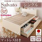 チェストベッド シングル【Salvato】【羊毛デュラテクノスプリングマットレス付き】ダークブラウン 日本製_棚・コンセント付き大容量すのこチェストベッド【Salvato】サルバト