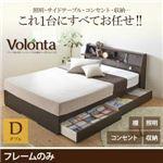 収納ベッド ダブル【Volonta】【フレームのみ】ダークブラウン フラップ棚・照明・コンセントつき多機能ベッド【Volonta】ヴォロンタ