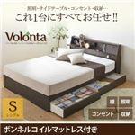 収納ベッド シングル【Volonta】【ボンネルコイルマットレス付き】ホワイト フラップ棚・照明・コンセントつき多機能ベッド【Volonta】ヴォロンタ