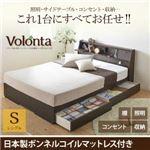 収納ベッド シングル【Volonta】【日本製ボンネルコイルマットレス付き】ホワイト フラップ棚・照明・コンセントつき多機能ベッド【Volonta】ヴォロンタ