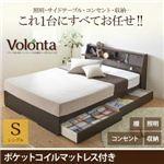 収納ベッド シングル【Volonta】【ポケットコイルマットレス付き】ホワイト フラップ棚・照明・コンセントつき多機能ベッド【Volonta】ヴォロンタ