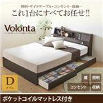収納ベッド ダブル【Volonta】【ポケットコイルマットレス付き】ダークブラウン フラップ棚・照明・コンセントつき多機能ベッド【Volonta】ヴォロンタ