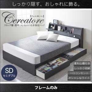 フラップ棚・照明・コンセントつき多機能ベッド【Cercatore】チェルカトーレ